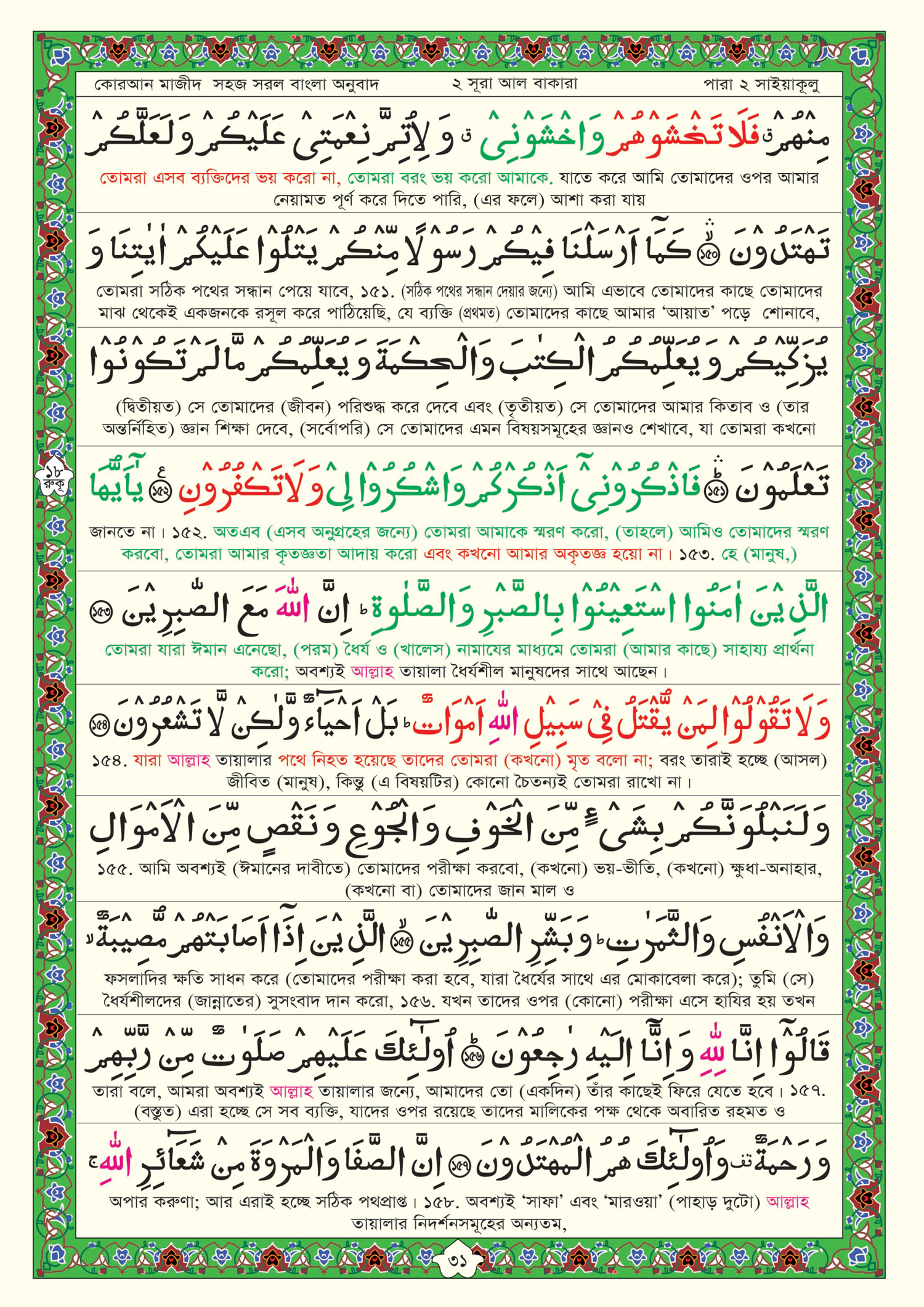 Amar Shokher Quran Majeed